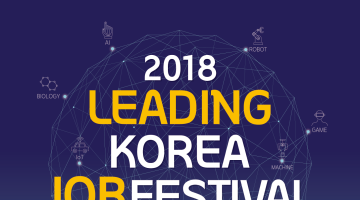 2018 Leading Korea, Job Festival  채용 박람회 개최