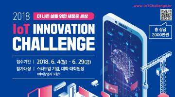 [산업통상자원부] 2018 IoT INNOVATION CHALLENGE (~6/29)
