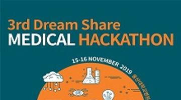 2019년 Dream Share Medical Hackathon