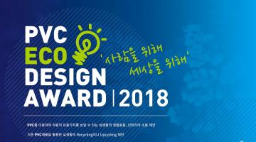 PVC ECO Design Award 2018