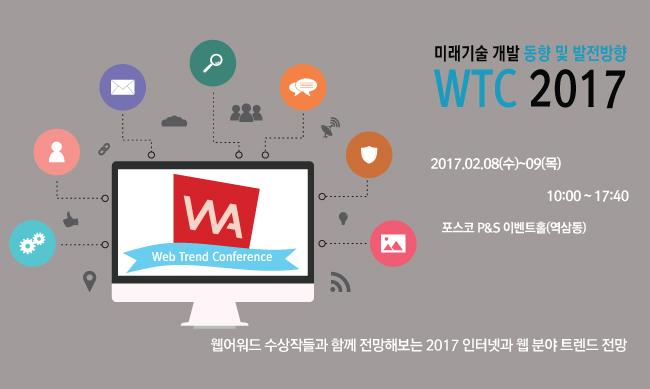 한국인터넷전문가협회가 2월 8일~9일 포스코 P&S 타워에서 2017 웹 트렌드 컨퍼런스를 개최한다. (사진제공: 한국인터넷전문가협회)