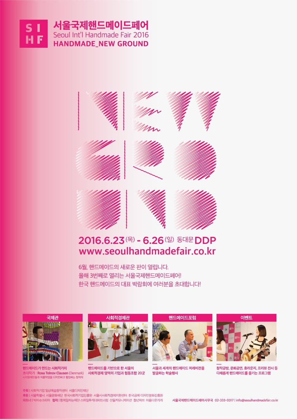 제3회 서울국제핸드메이드페어 포스터 (사진제공: 서울디자인재단)