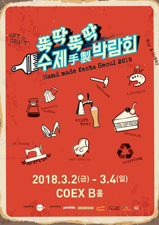 뚝딱뚝딱 수제박람회 포스터(사진제공: ㈜팀마이스)
