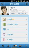 snsquare App Main 시안 3