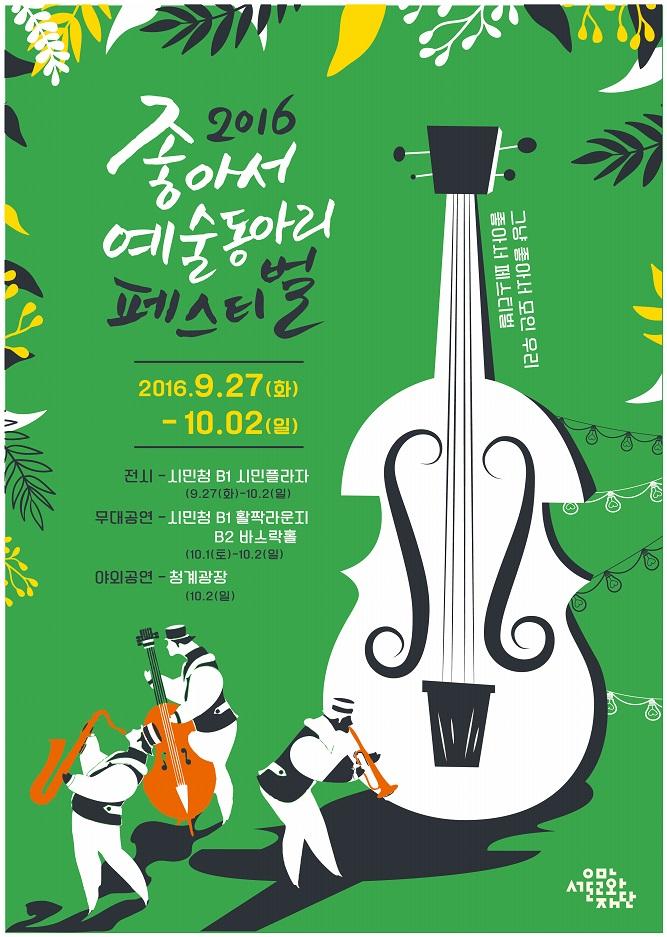 좋아서-예술동아리 페스티벌 포스터(사진제공: 서울문화재단)