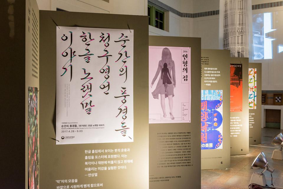 '쓰기의 시간들'은 최근 한국 포스터에 사용된 타이포그래피를 통해 디자인에서 '쓴다는 것'의 의미를 찾는다.