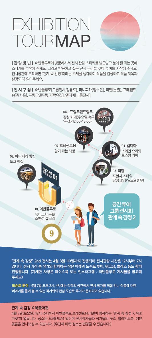 무료전시-urbanpluto x Fab 공감 프로젝트 ' 관계 속 감정'  2nd
