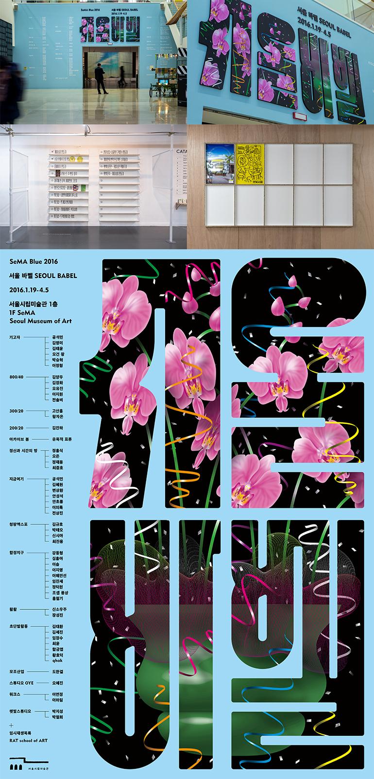 서울 바벨(서울시립미술관 2016 SeMA Blue), 미디어 : 전시디자인(전시 아이덴티티 및 전시작가로 참여), 2016