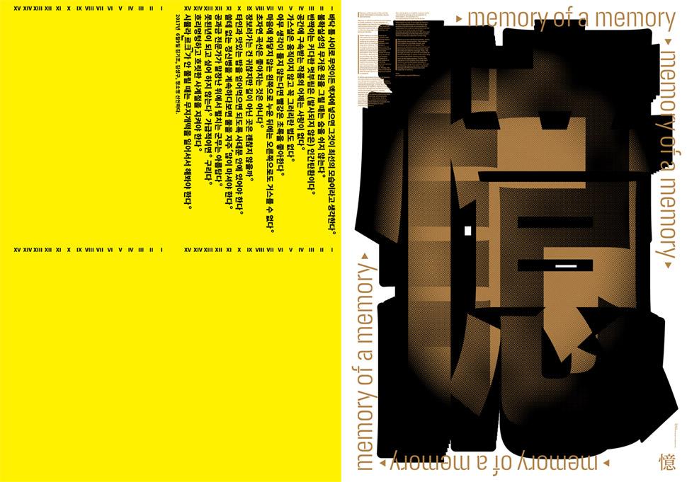 정소영 x 섬광, 〈Untitled〉, 2017 / 홍범 x 강구룡, 〈기억(記憶)(2종 중 하나)〉, 2017 ©Artists and temporarily This Weekend Room, Seoul