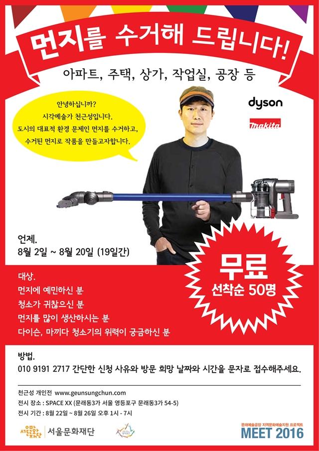 인더스트리얼 청소대행 전단지(사진제공: 서울문화재단)