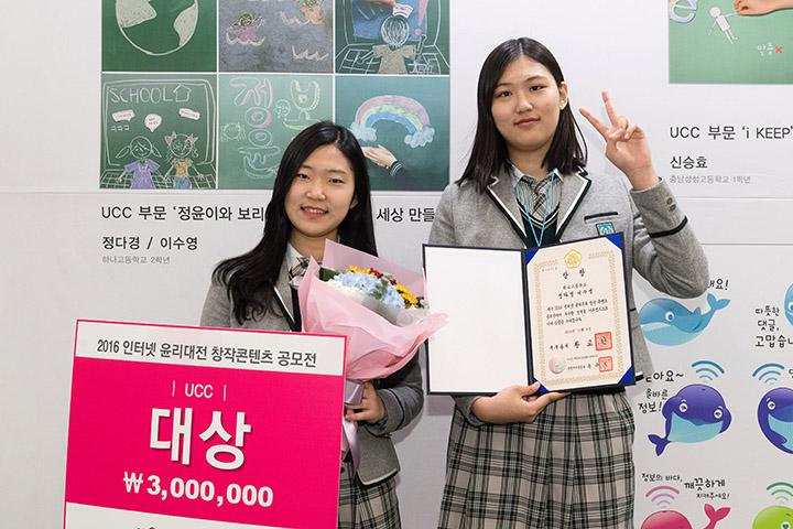 〈정윤이와 보리의 행복한 인터넷 세상 만들기〉로 대상을 수상한 정다경/이수영 학생