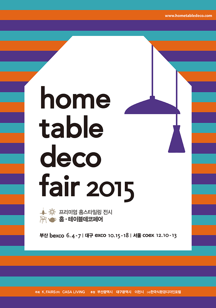 홈·테이블 데코페어 2015 포스터  출처: www.hometabledeco.com