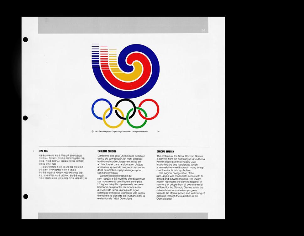87년 판 그래픽표준편람 내지, 서울올림픽 공식 휘장으로 故양승춘 디자이너가 디자인했다.