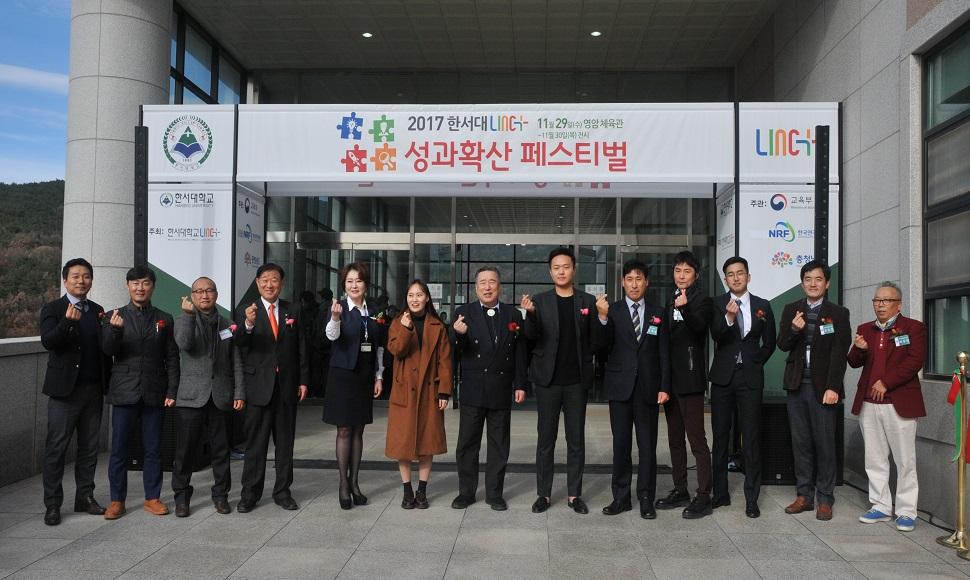 LINC+ 성과확산 페스티벌 테이프 커팅식 현장