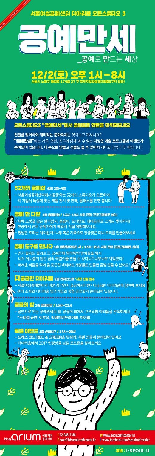 서울여성공예센터 더아리움의 세 번째 오픈스튜디오가 12월 2일 열린다.(사진제공: 더아리움)