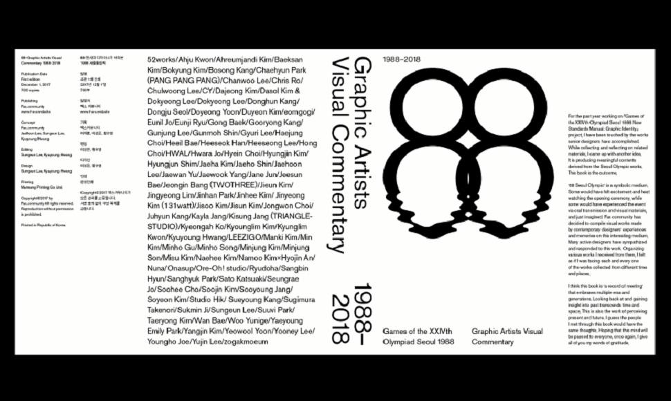 〈프로젝트88: 현시대 디자이너가 바라본 88올림픽〉
