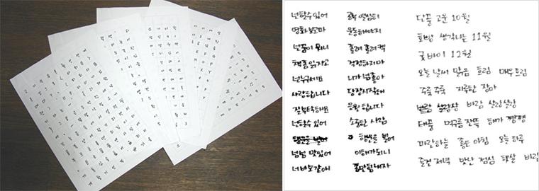 (좌)샘플 문장, (우)손글씨 스캔 작업
