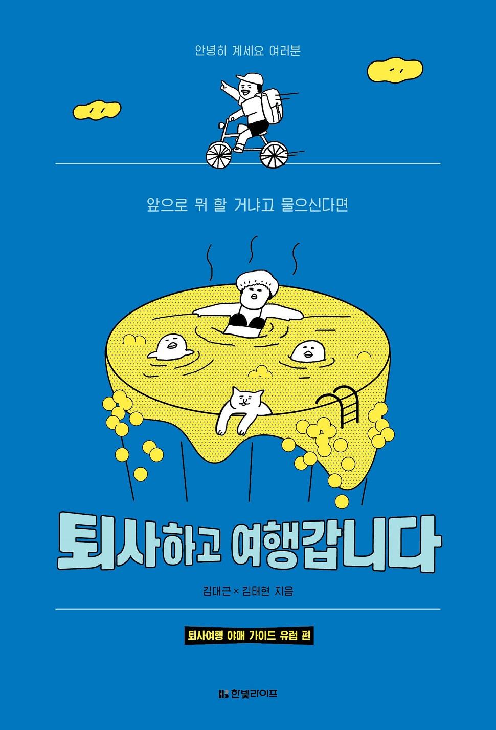 퇴사하고 여행갑니다, 김대근·김태현 지음, 244쪽, 1만3800원 (사진제공: 한빛미디어)