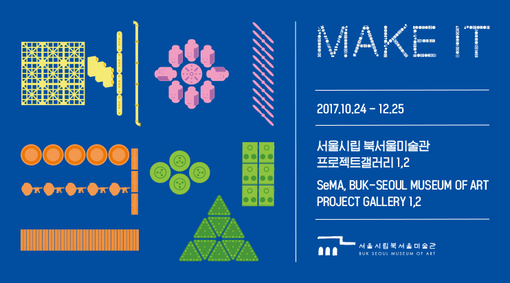 (이미지 출처: 서울시립미술관 홈페이지)