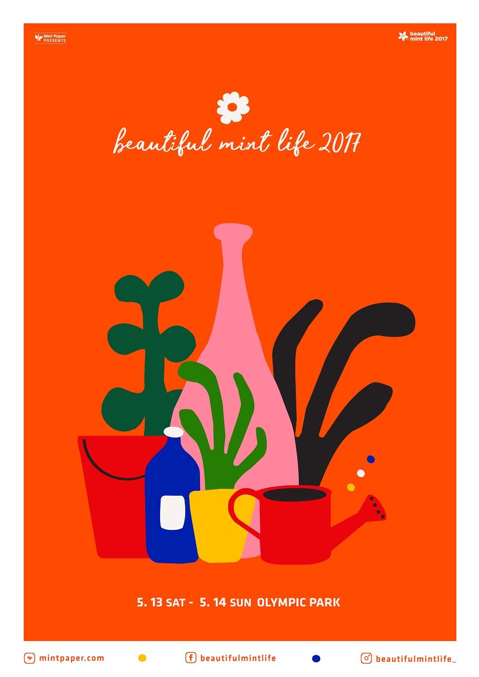 뷰티풀 민트 라이프 2017 티저 포스터