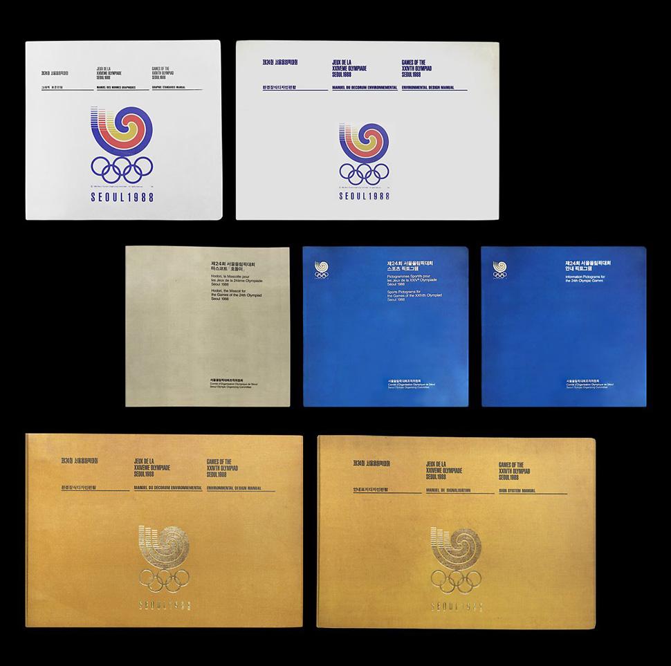 88올림픽의 종류별 디자인 표준편람 및 매뉴얼, 연도별 내용 변경사항 참고 자료들