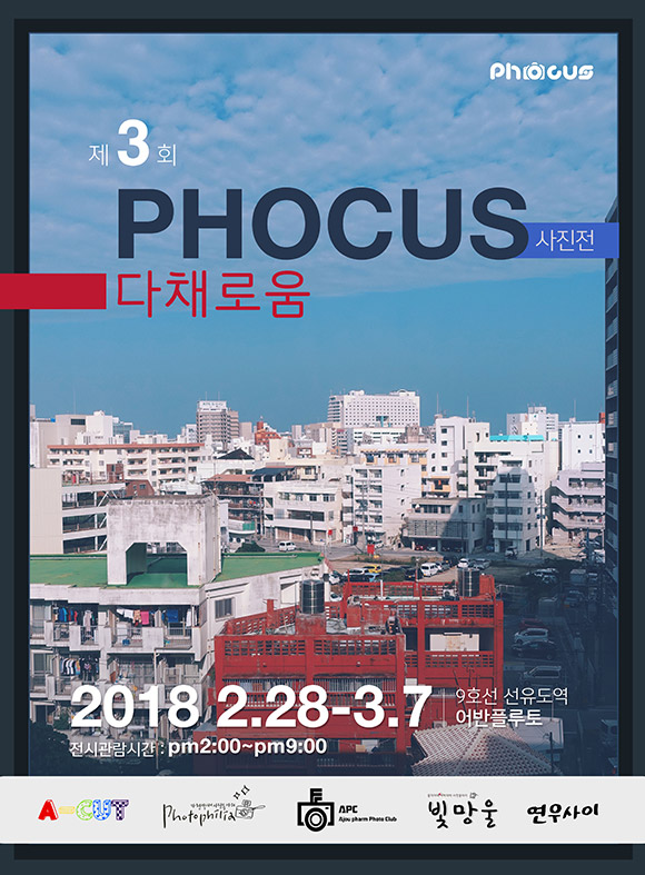 무료전시 –  Phocus 제3회 정기 사진전 '다채로움'