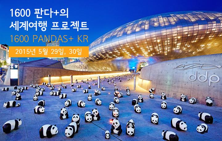 LED 장미정원에 프랑스 공예작가 파울로 그랑종이 폐지를 재활용해 만든 1600마리의 엄마 판다와 200여 마리의 아기 판다가 방문한 프로젝트 '1600판다+의 세계여행 프로젝트'