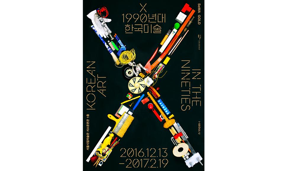 'X: 1990년대 한국미술' 전 포스터