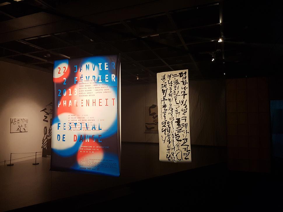 '한글 書 : 라틴 타이포그래피 - 동서 문자문명의 대화'전은 디지털 문자영상 시대의 서예와 디자인의 만남을 보여주고 있다.