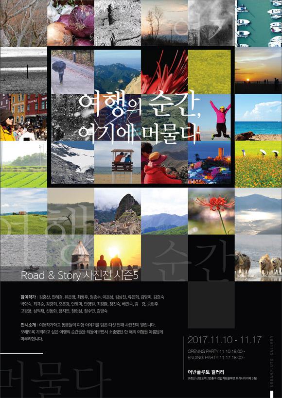 무료전시 여행의 순간 여기에 머물다 사진전 포스터