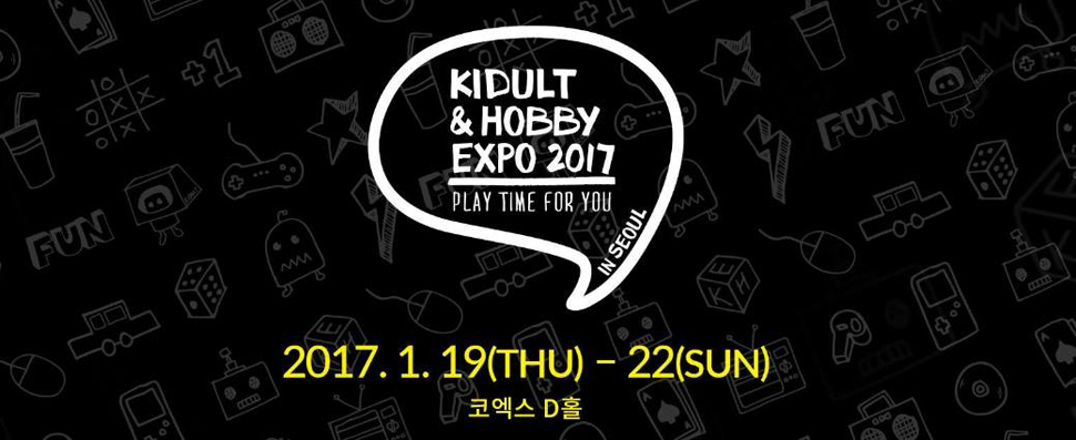 '2017 키덜트&하비 엑스포'가 오는 1월 19일부터 22일까지 코엑스 D홀에서 열린다.