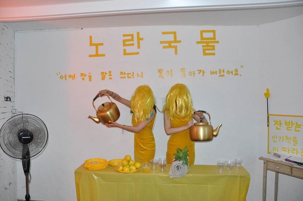 양반김, <노란국물>, 퍼포먼스 설치, 성북동살구, 2014