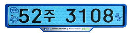 국토교통부가 9일부터 전기자동차와 수소연료전지자동차 등 친환경자동차 번호판이 파란색으로 새 단장을 한다. (사진제공: 국토교통부)