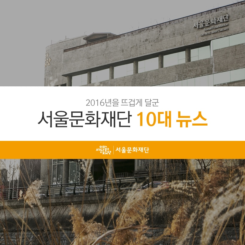 서울문화재단이2016년의 서울문화 키워드 10개를 13일 선정해 발표했다. (사진제공: 서울문화재단)