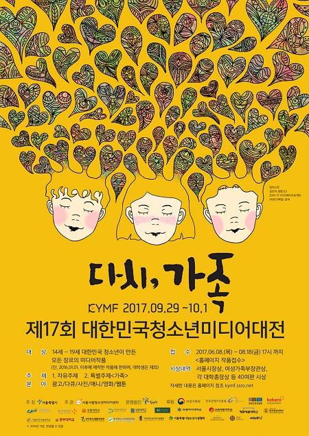 2017 KYMF 대한민국청소년미디어대전 공식 포스터(사진제공: 서울시립청소년미디어센터 제공)