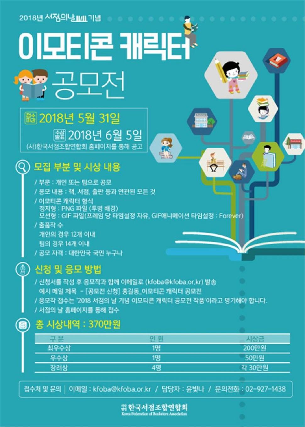 서점의 날 이모티콘 공모전 포스터(사진제공: (사)한국서점조합연합회)
