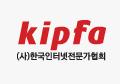 (사)한국인터넷전문가협회