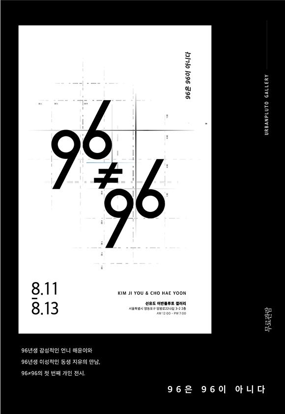 어반플루토 갤러리 8월 무료전시. 96≠96 만남. 포스터.