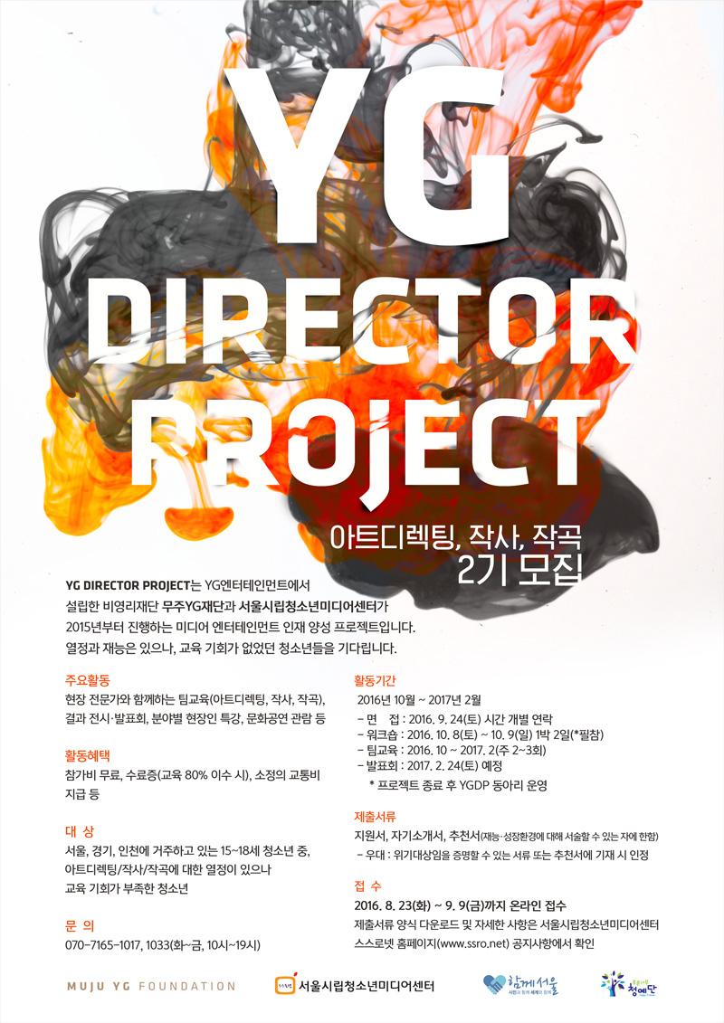 무주YG재단과 서울시립청소년미디어센터가 기획한 엔터테인먼트 인재 양성 프로젝트 'YG 디렉터 프로젝트'(사진제공: 서울시립청소년미디어센터)