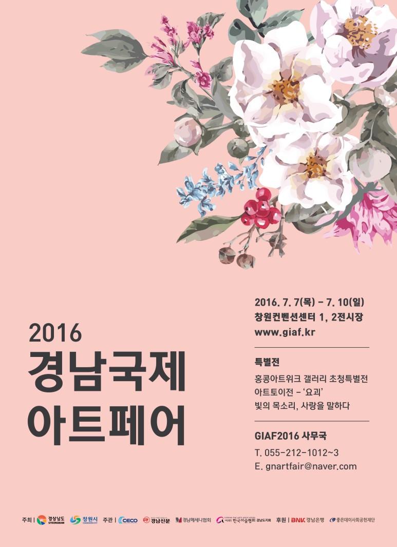 2016 경남국제아트페어 공식 포스터 (사진제공 : 경상남도청)