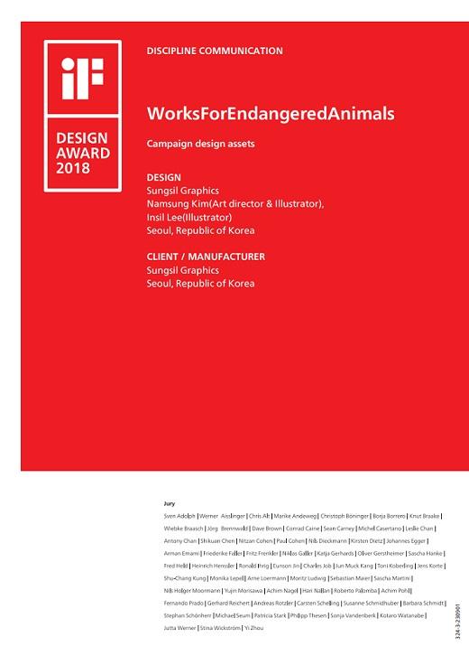 성실화랑이 '멸종위기동물 그래픽아카이브 캠페인'으로 iF 디자인 어워드 커뮤니케이션 / 캠페인 부문 본상을 수상했다.(사진제공: 성실화랑)