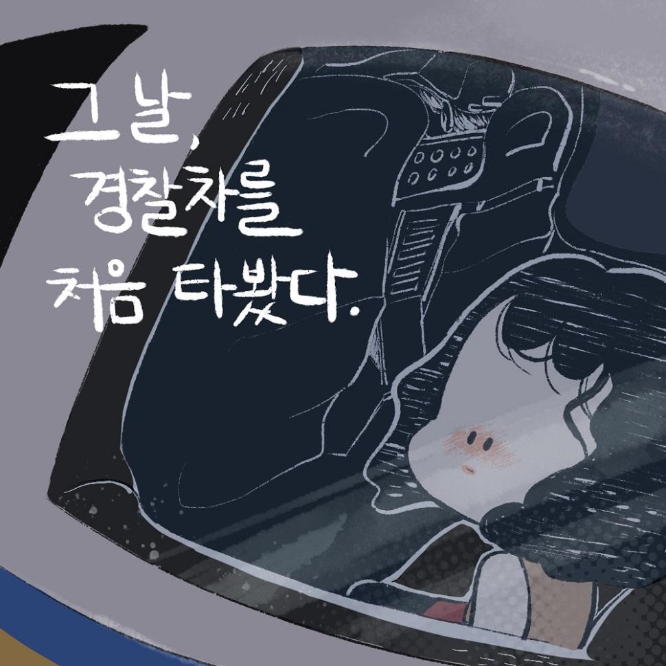 데이트 폭력에 관한 웹툰©이아리