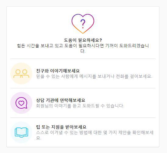 인스타그램은 신고 접수된 사용자에게 자살 예방 지원 페이지로 연결해준다. (사진제공: 인스타그램)