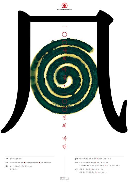 (이미지 출처: 두성인더페이퍼갤러리 홈페이지)