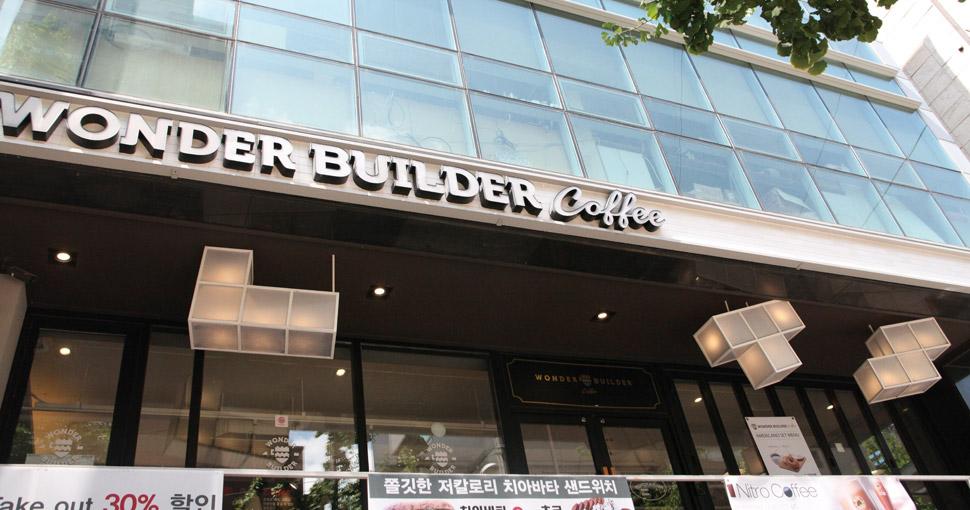 블록을 가지고 놀 수 있는 '원더빌더 커피'는 블록 모양 조명으로 공간의 아이덴티티를 감각적으로 표현했다.