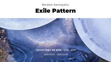 Exile Pattern, 망명 패턴