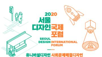 2020 서울디자인 국제포럼 (Seoul Design International Forum)