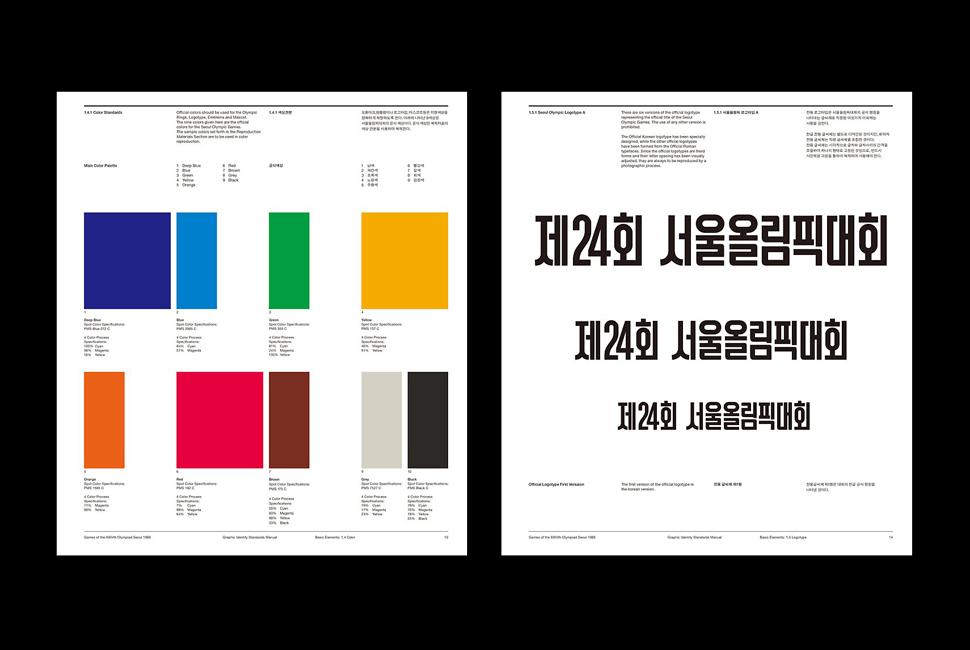 그래픽 컬러 팔레트와 크기&반복 가이드 페이지