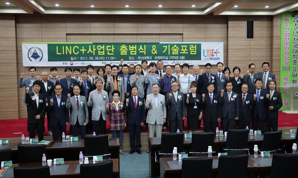 LINC+ 사업단 출범식
