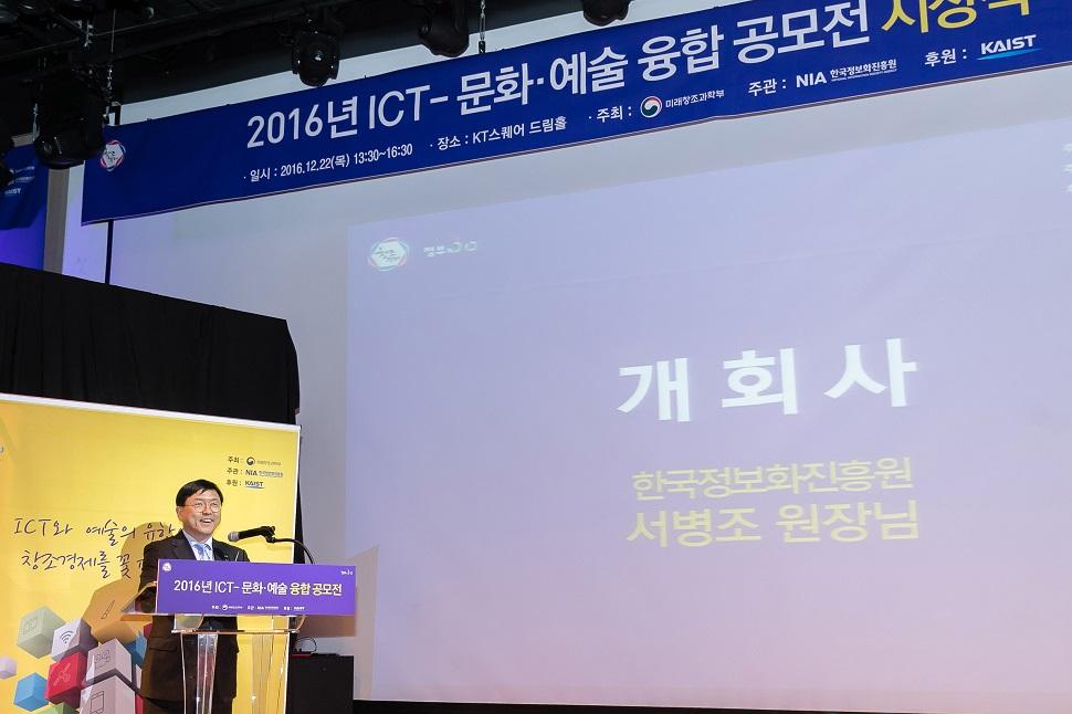 '2016 ICT-문화•예술융합 공모전' 최종발표회 및 시상식이 개최됐다.